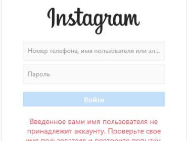 Введенное вами имя пользователя не принадлежит аккаунту в Инстаграм