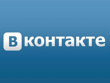 Как убрать «был в сети недавно» в Вконтакте