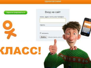 Как отключить блокировщик рекламы в Одноклассниках, чтобы дарить подарки?