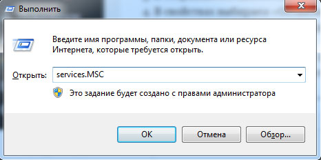 команда sevices.msc