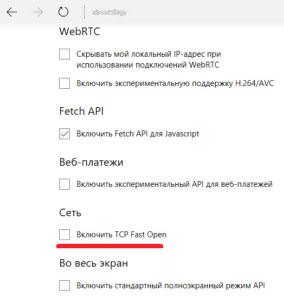 Отключение TCP