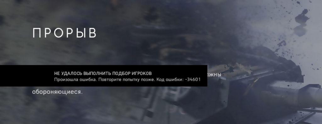 ошибка 34601