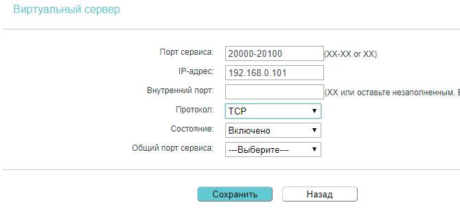 открытие порта на маршрутизаторе
