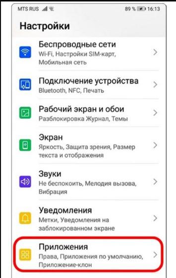 Открываем приложения