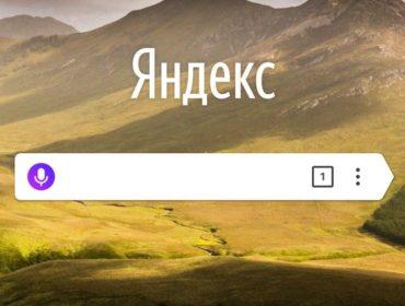 Как очистить историю поиска в Яндексе на Самсунге