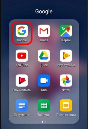 Находим Гугл