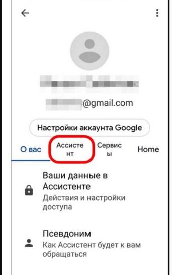 Кликаем на Google Assistant